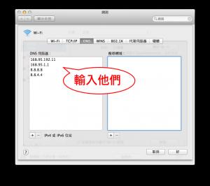 新增DNS